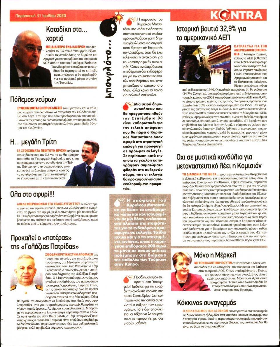 Οπισθόφυλλο Εφημερίδας - KONTRA NEWS - 2020-07-31