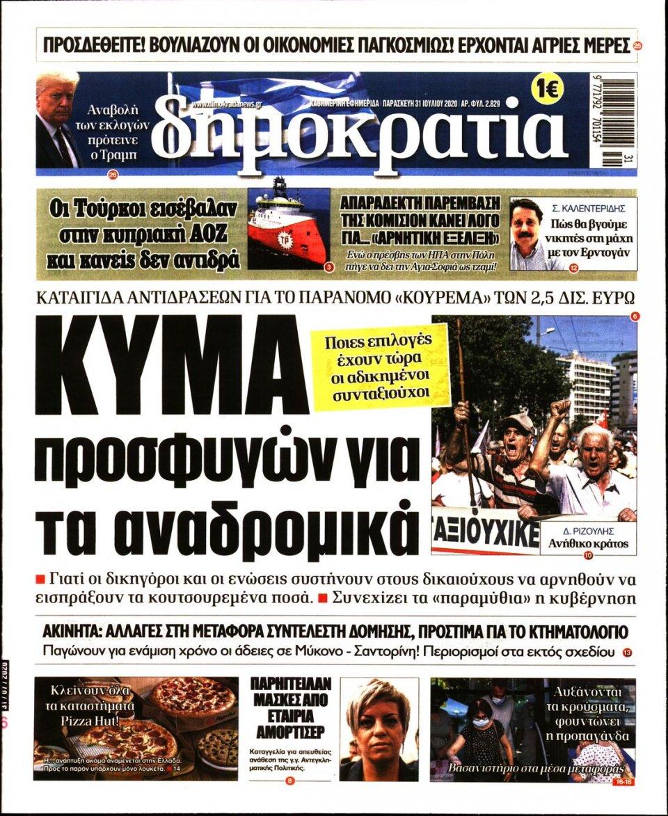 Πρωτοσέλιδο Εφημερίδας - ΔΗΜΟΚΡΑΤΙΑ - 2020-07-31