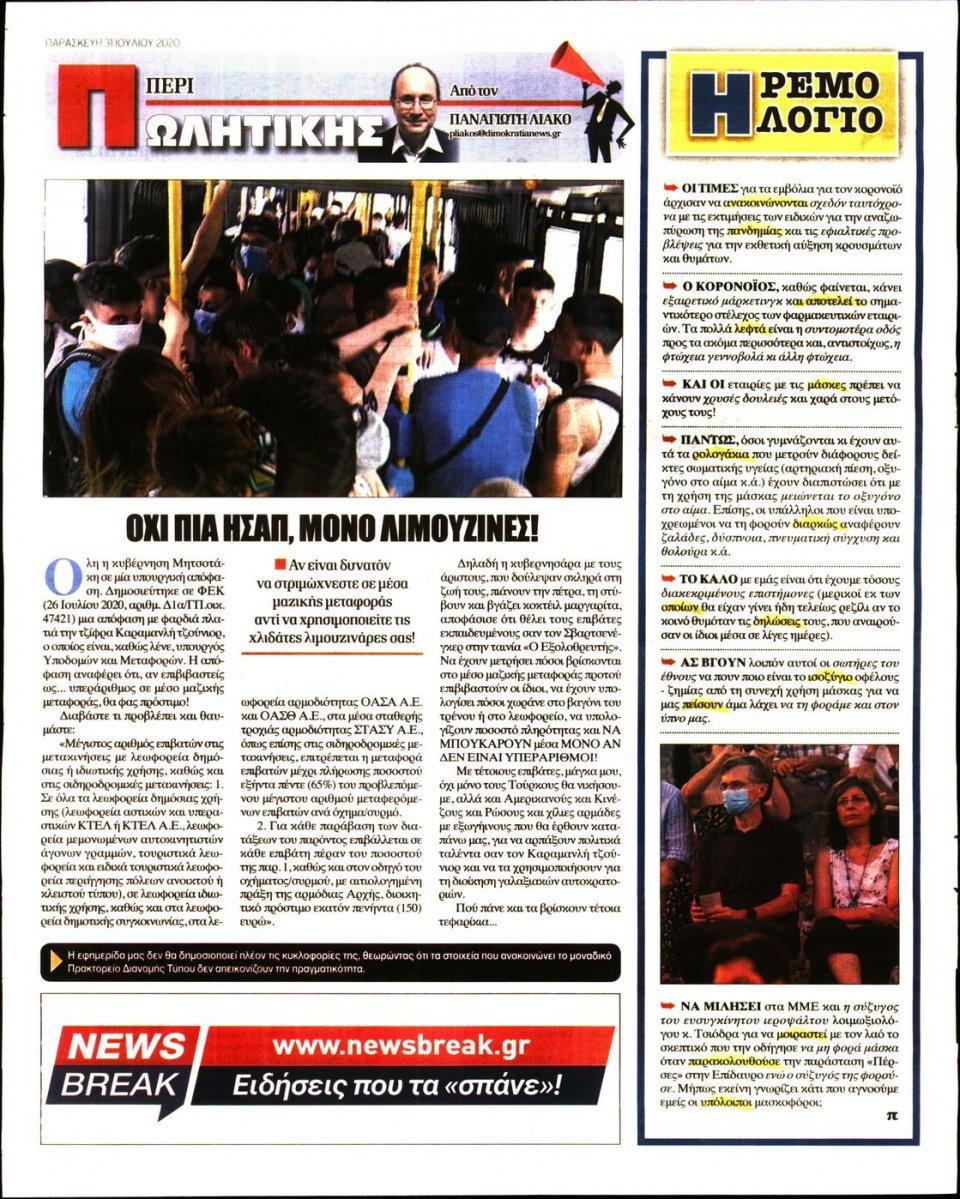 Οπισθόφυλλο Εφημερίδας - ΔΗΜΟΚΡΑΤΙΑ - 2020-07-31