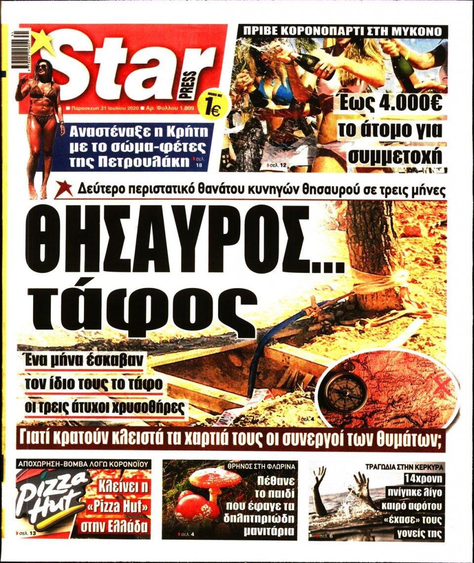 Πρωτοσέλιδο Εφημερίδας - STAR PRESS - 2020-07-31