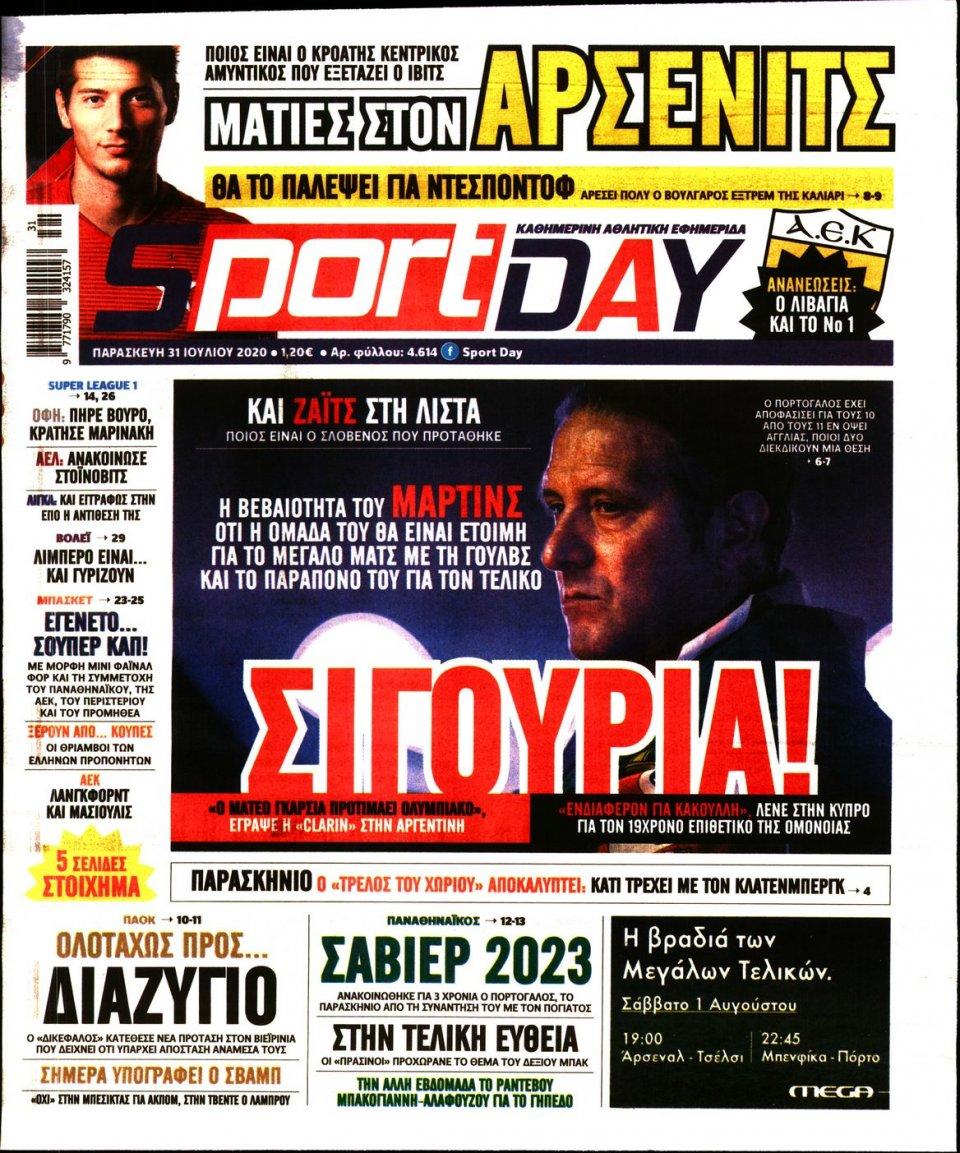 Πρωτοσέλιδο Εφημερίδας - Sportday - 2020-07-31
