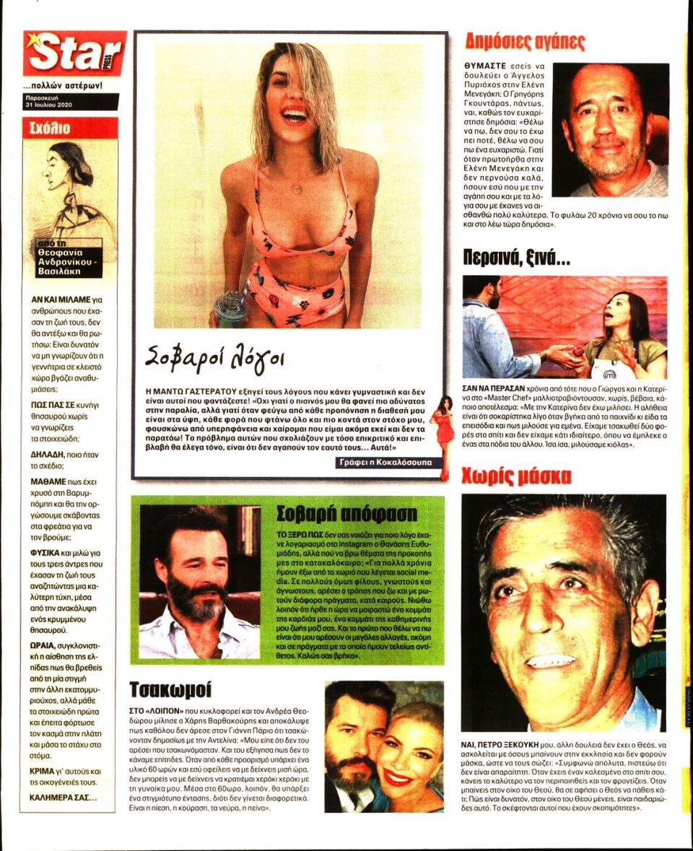Οπισθόφυλλο Εφημερίδας - STAR PRESS - 2020-07-31