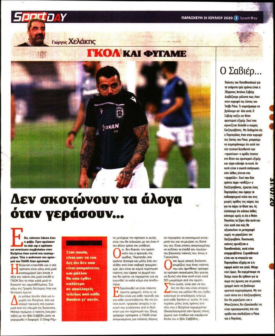 Οπισθόφυλλο Εφημερίδας - Sportday - 2020-07-31