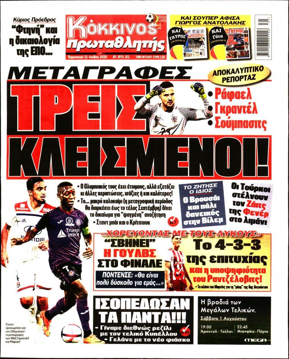 Πρωτοσέλιδο Εφημερίδας - Πρωταθλητής - 2020-07-31