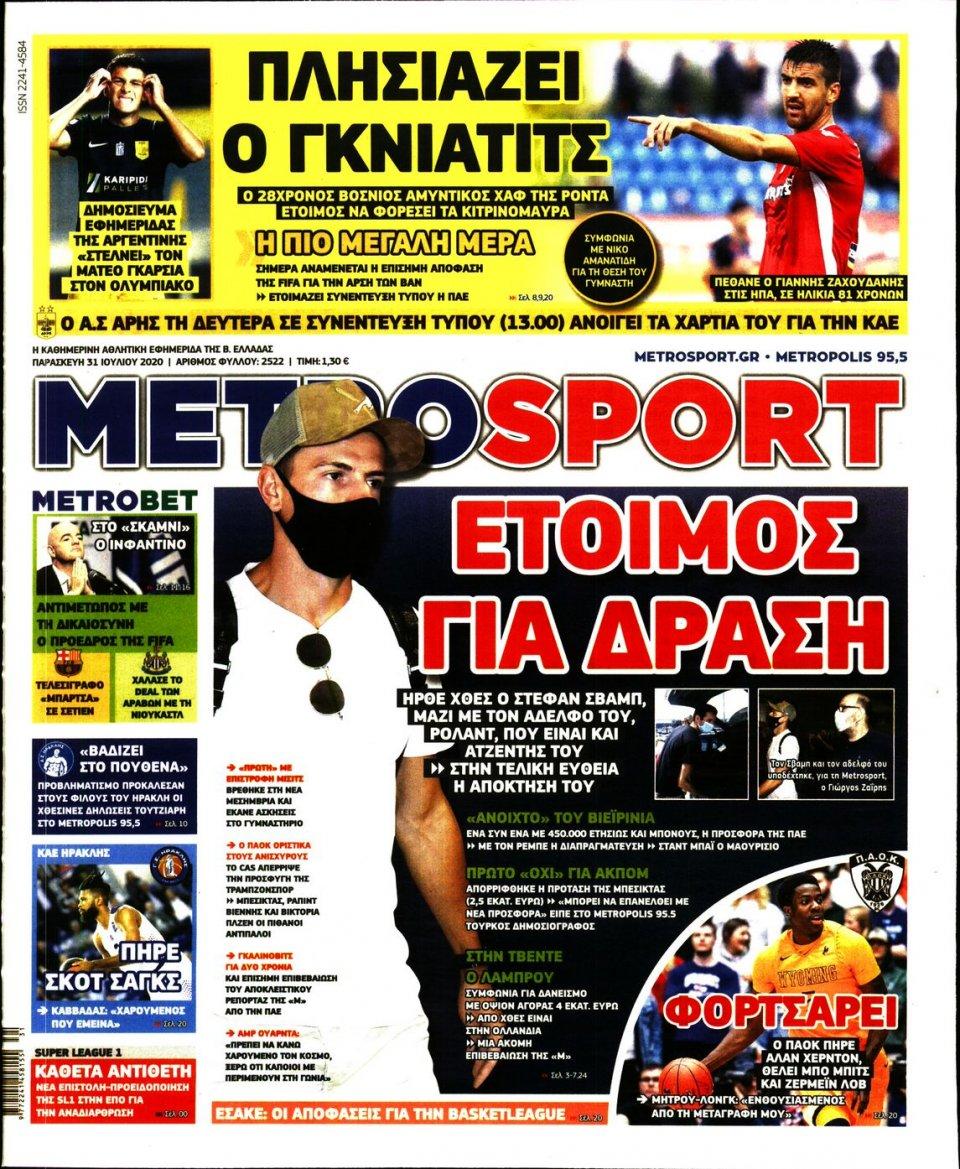 Πρωτοσέλιδο Εφημερίδας - METROSPORT - 2020-07-31