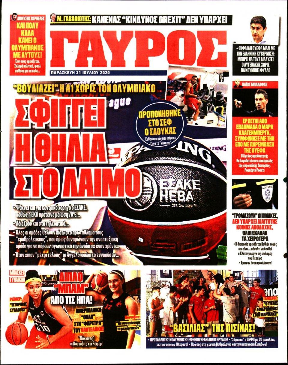 Οπισθόφυλλο Εφημερίδας - Πρωταθλητής - 2020-07-31