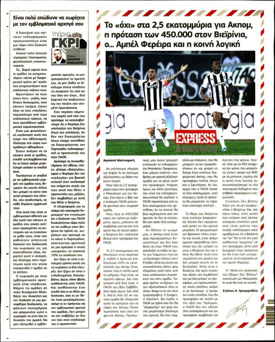 Οπισθόφυλλο Εφημερίδας - METROSPORT - 2020-07-31
