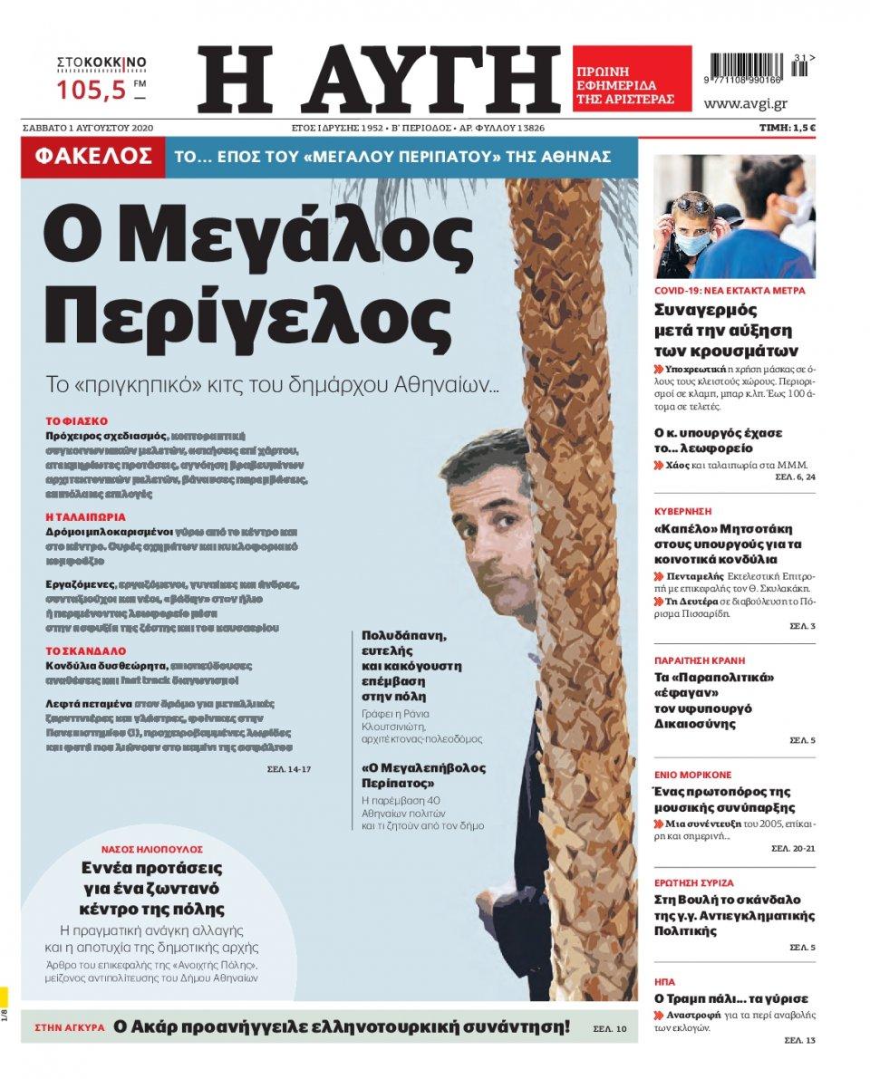 Πρωτοσέλιδο Εφημερίδας - Αυγή - 2020-08-01