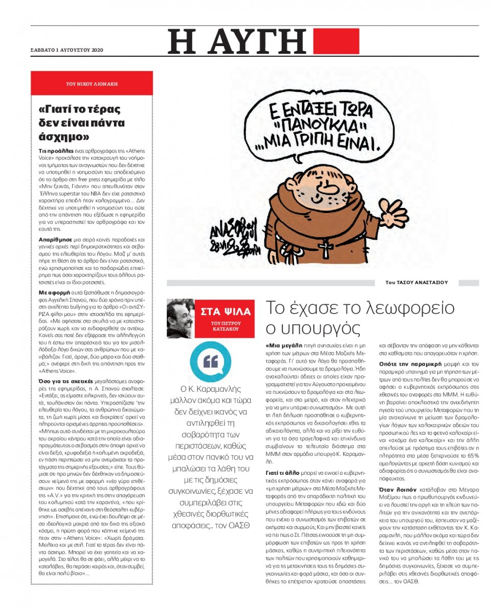 Οπισθόφυλλο Εφημερίδας - Αυγή - 2020-08-01