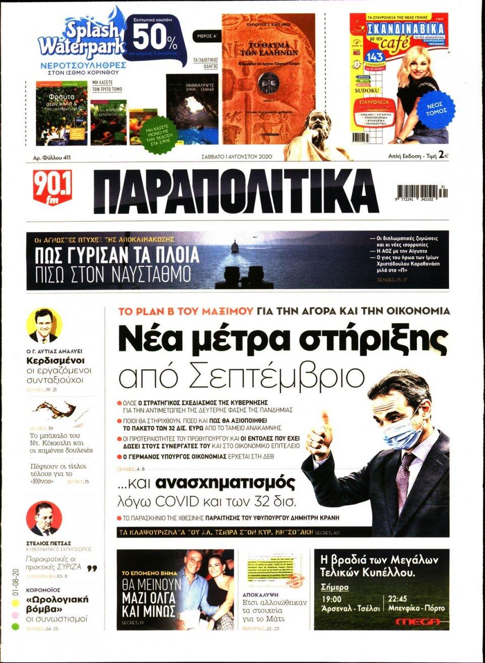 Πρωτοσέλιδο Εφημερίδας - ΠΑΡΑΠΟΛΙΤΙΚΑ - 2020-08-01