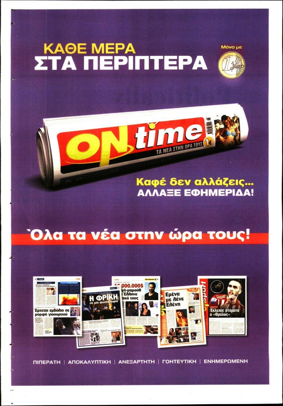 Οπισθόφυλλο Εφημερίδας - ΠΑΡΑΠΟΛΙΤΙΚΑ - 2020-08-01