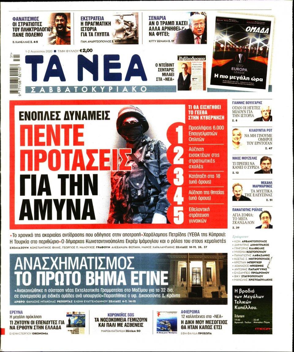 Πρωτοσέλιδο Εφημερίδας - Τα Νέα - 2020-08-01
