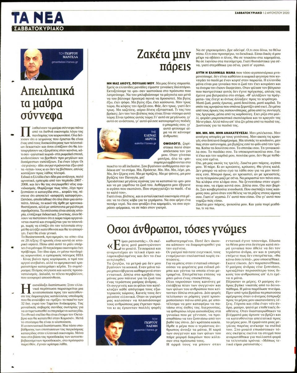 Οπισθόφυλλο Εφημερίδας - Τα Νέα - 2020-08-01