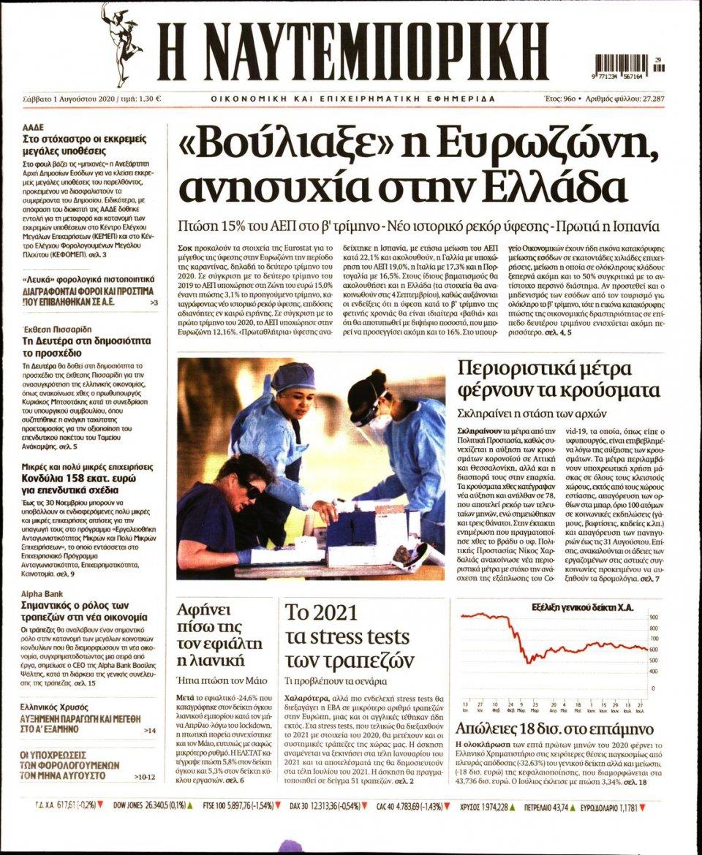 Πρωτοσέλιδο Εφημερίδας - Ναυτεμπορική - 2020-08-01