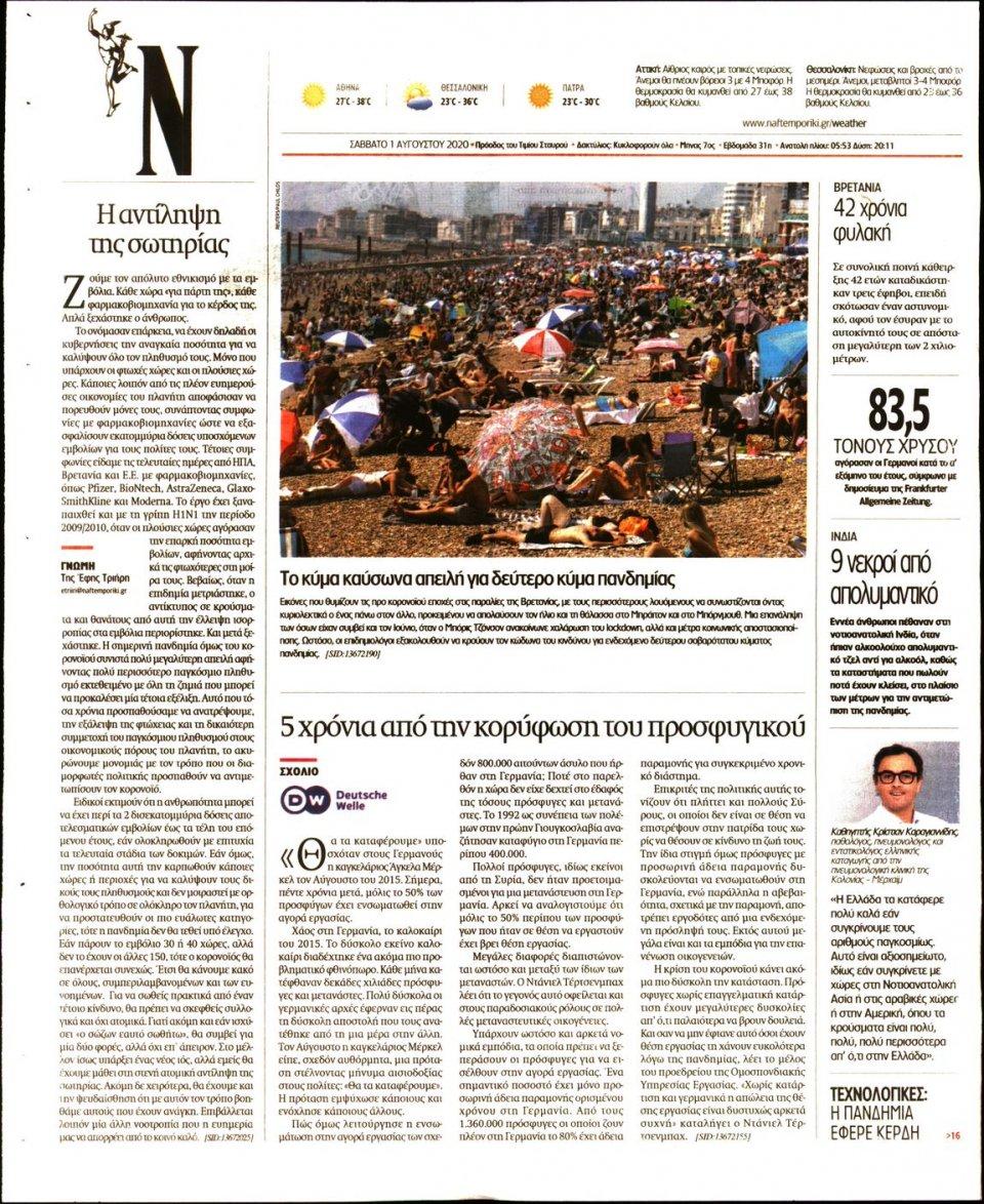 Οπισθόφυλλο Εφημερίδας - Ναυτεμπορική - 2020-08-01