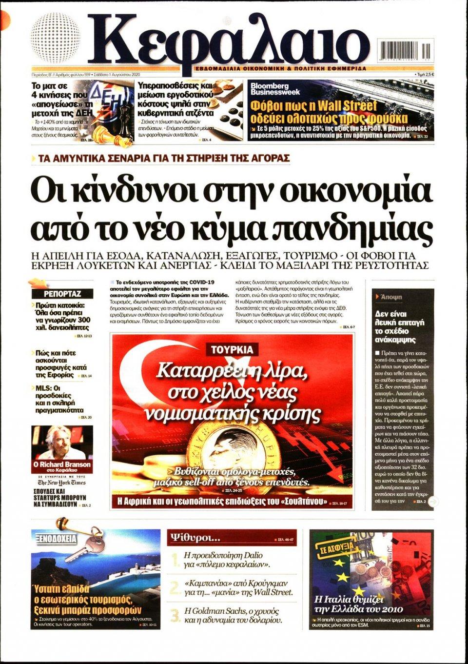 Πρωτοσέλιδο Εφημερίδας - ΚΕΦΑΛΑΙΟ - 2020-08-01