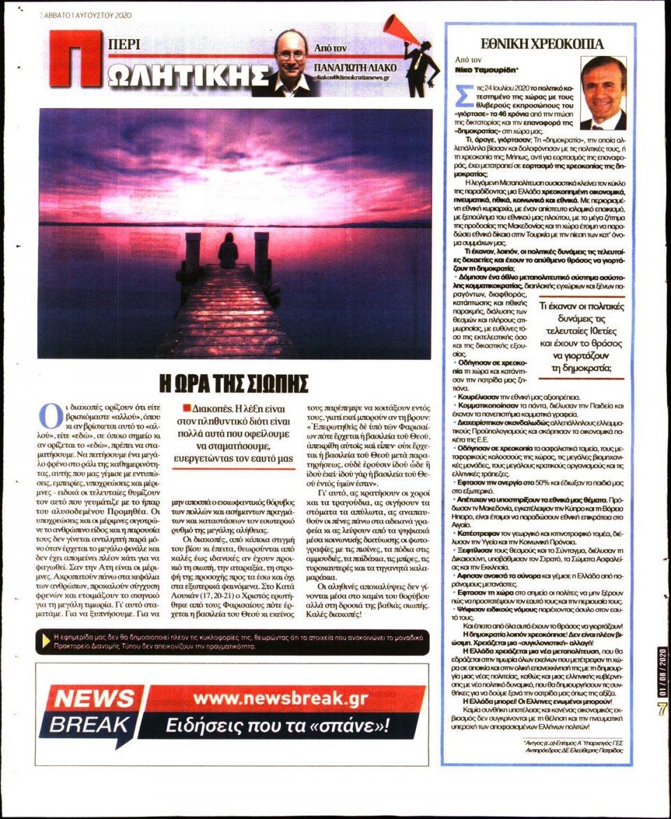 Οπισθόφυλλο Εφημερίδας - ΔΗΜΟΚΡΑΤΙΑ - 2020-08-01