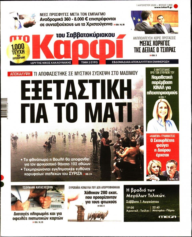 Πρωτοσέλιδο Εφημερίδας - ΚΑΡΦΙ - 2020-08-01