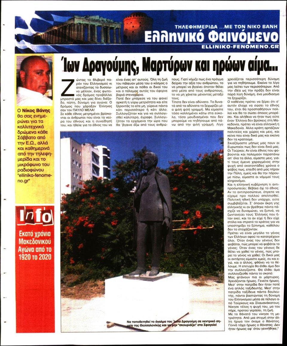 Οπισθόφυλλο Εφημερίδας - Ελεύθερη Ώρα - 2020-08-01