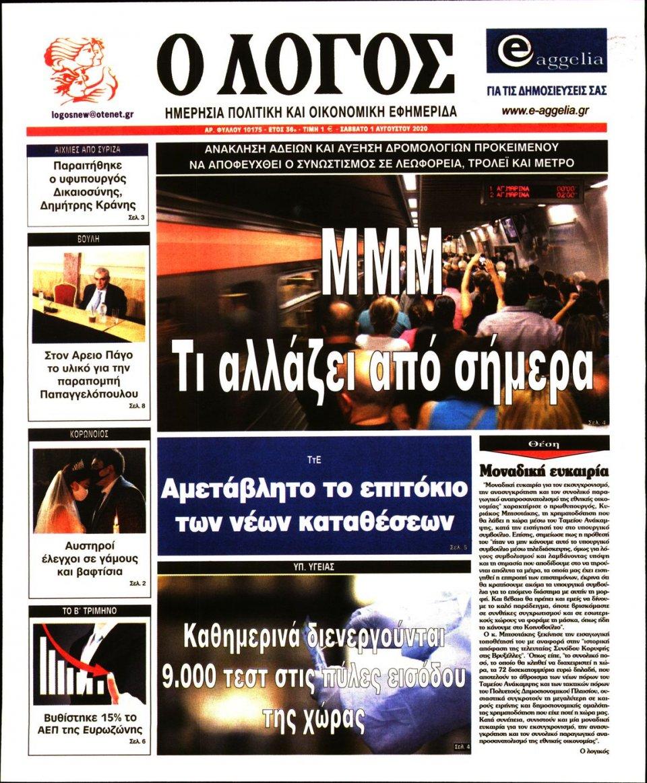 Πρωτοσέλιδο Εφημερίδας - Λόγος - 2020-08-01