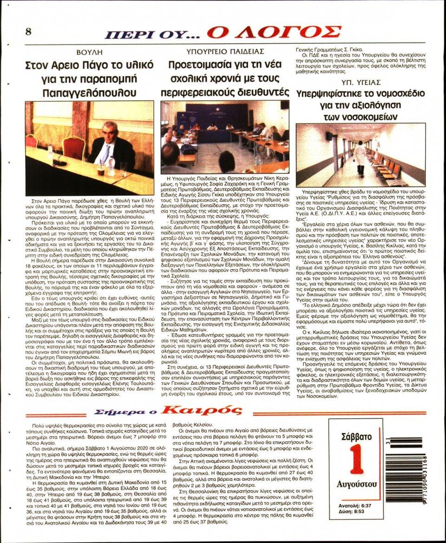 Οπισθόφυλλο Εφημερίδας - Λόγος - 2020-08-01