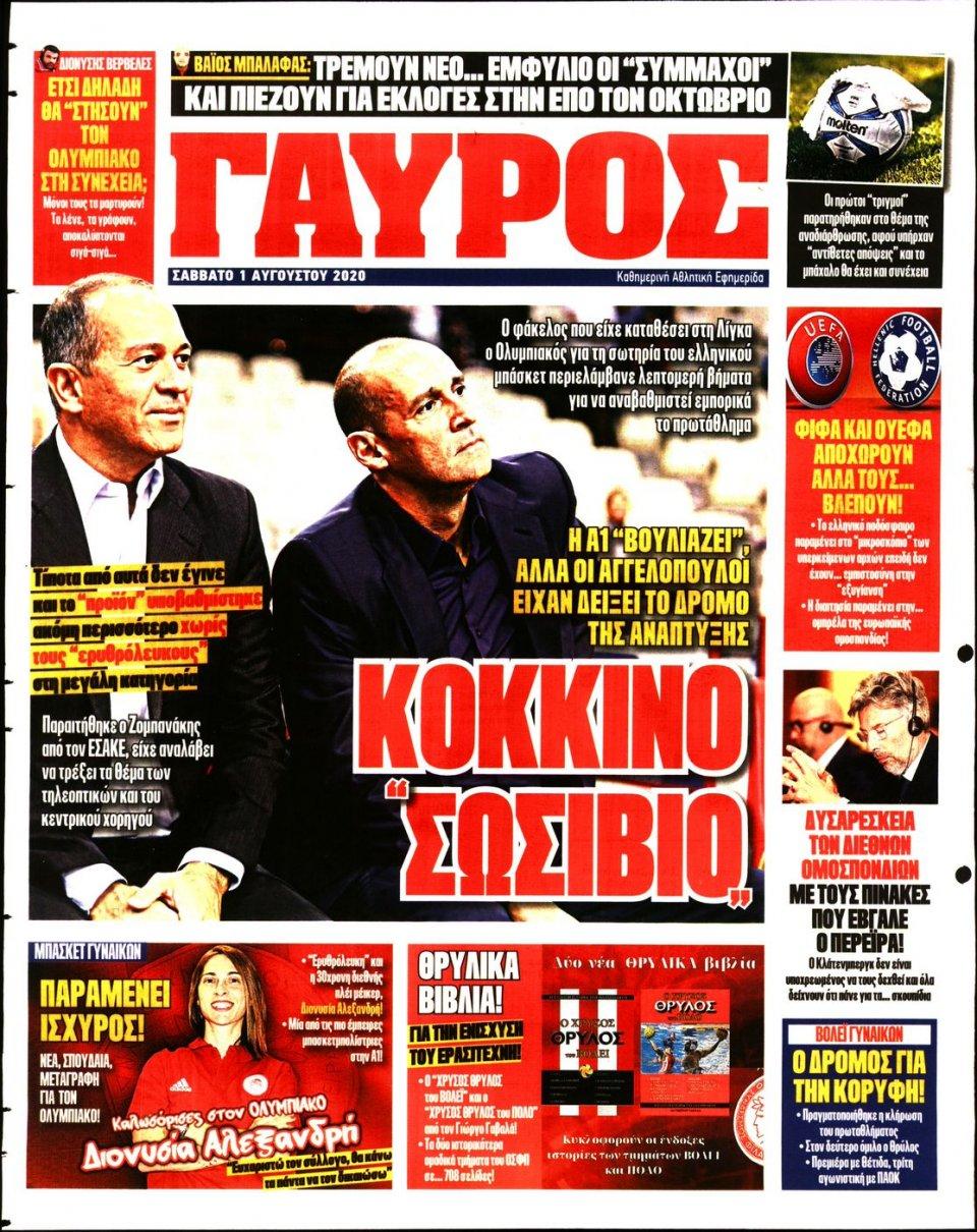 Οπισθόφυλλο Εφημερίδας - Πρωταθλητής - 2020-08-01