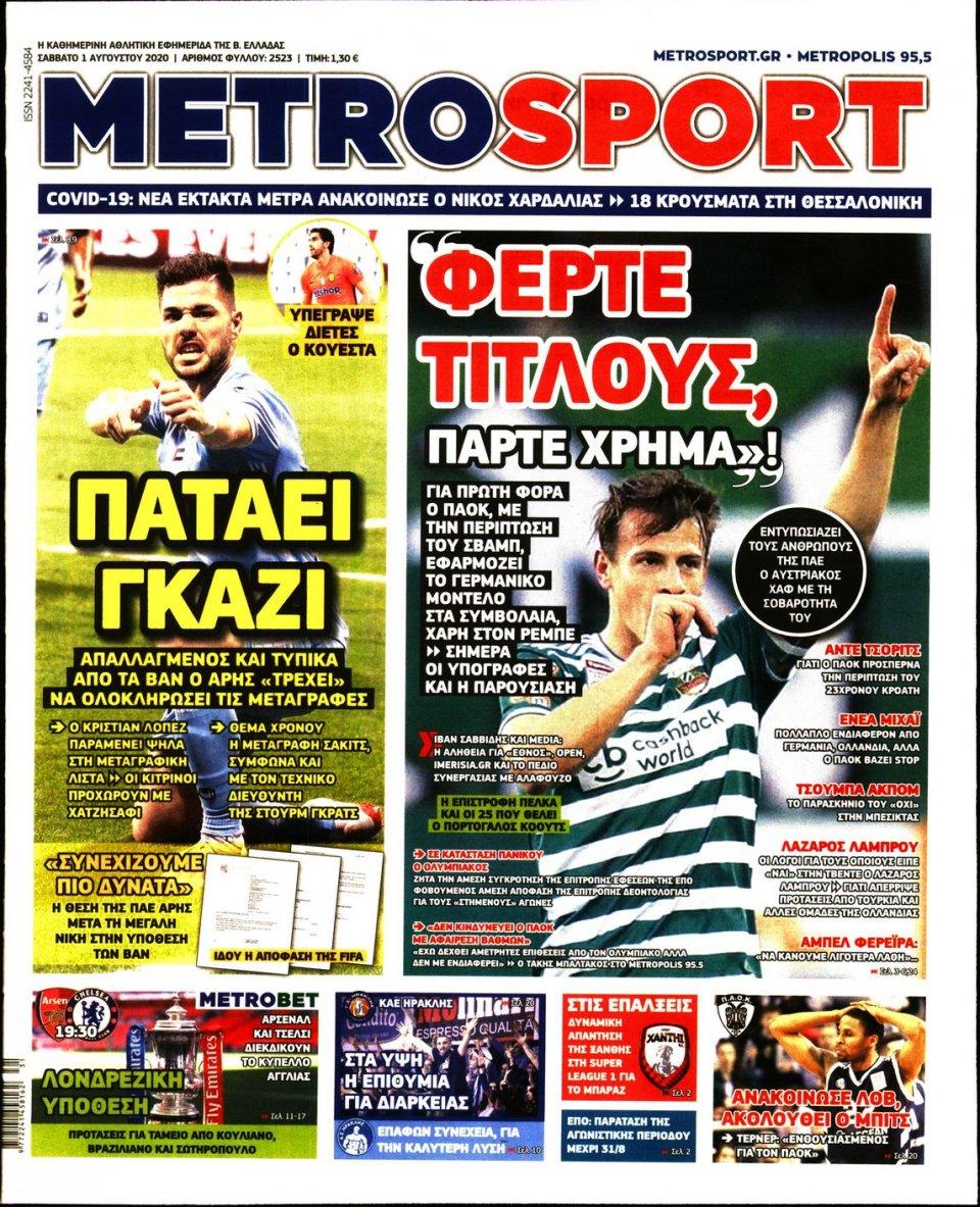 Πρωτοσέλιδο Εφημερίδας - METROSPORT - 2020-08-01