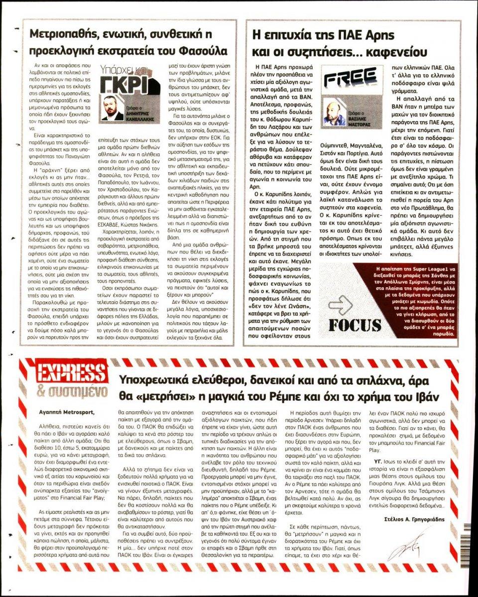 Οπισθόφυλλο Εφημερίδας - METROSPORT - 2020-08-01