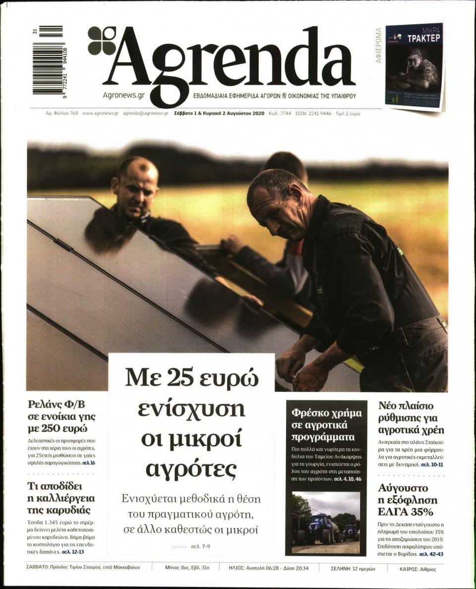 Πρωτοσέλιδο Εφημερίδας - AGRENDA - 2020-08-01