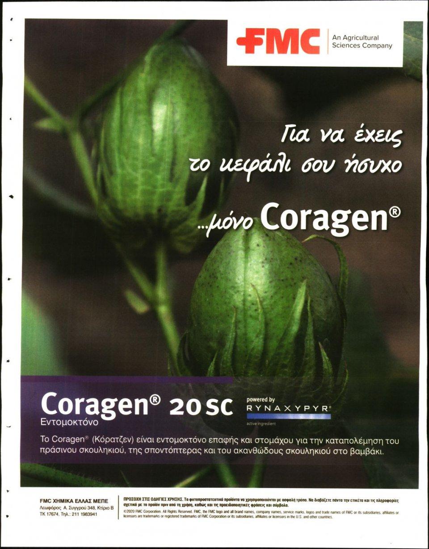 Οπισθόφυλλο Εφημερίδας - AGRENDA - 2020-08-01