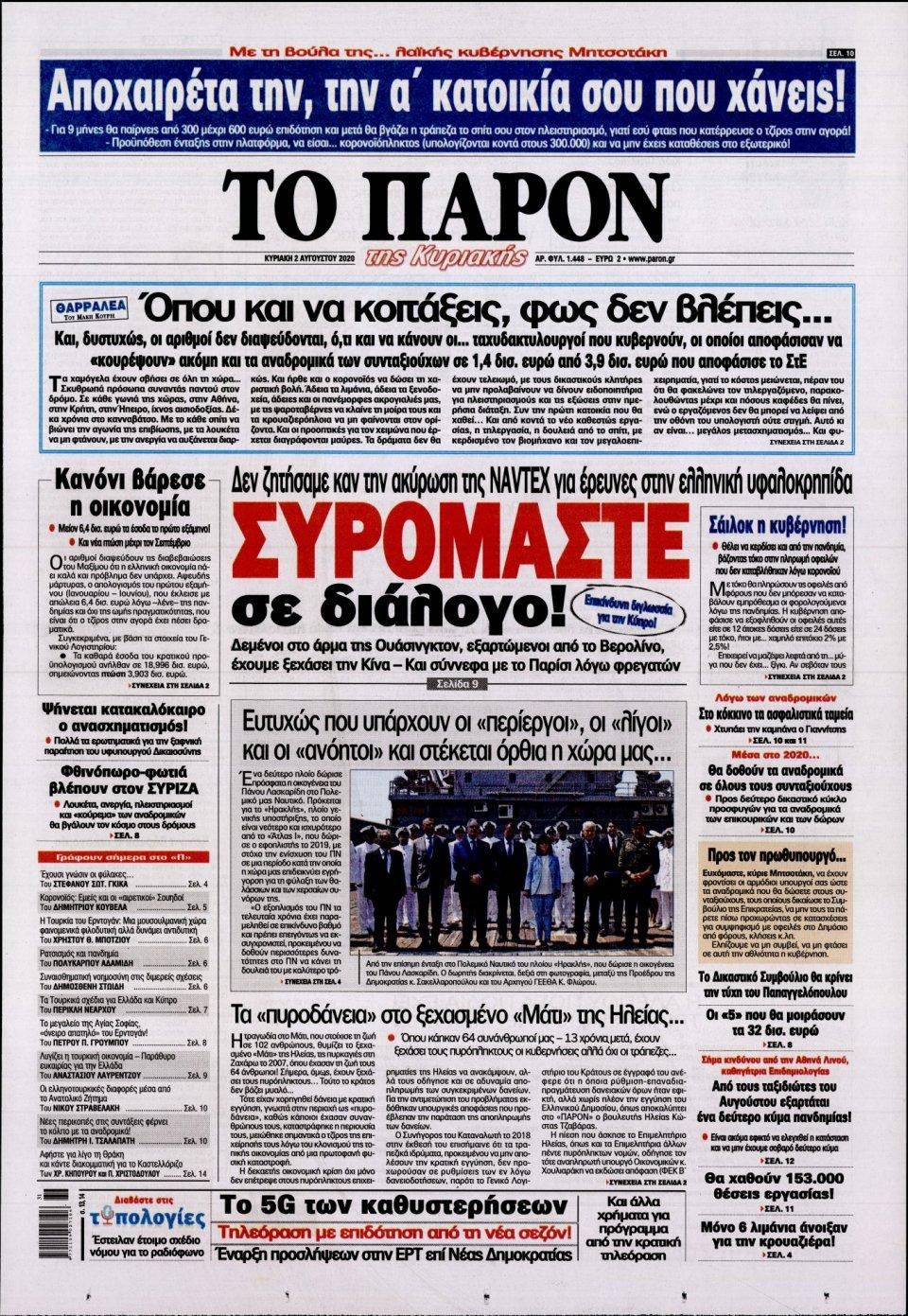 Πρωτοσέλιδο Εφημερίδας - ΤΟ ΠΑΡΟΝ - 2020-08-02