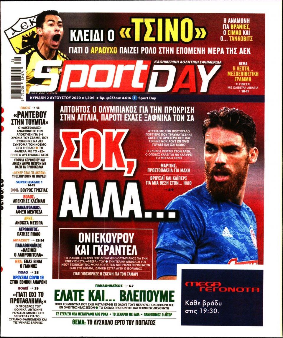 Πρωτοσέλιδο Εφημερίδας - Sportday - 2020-08-02