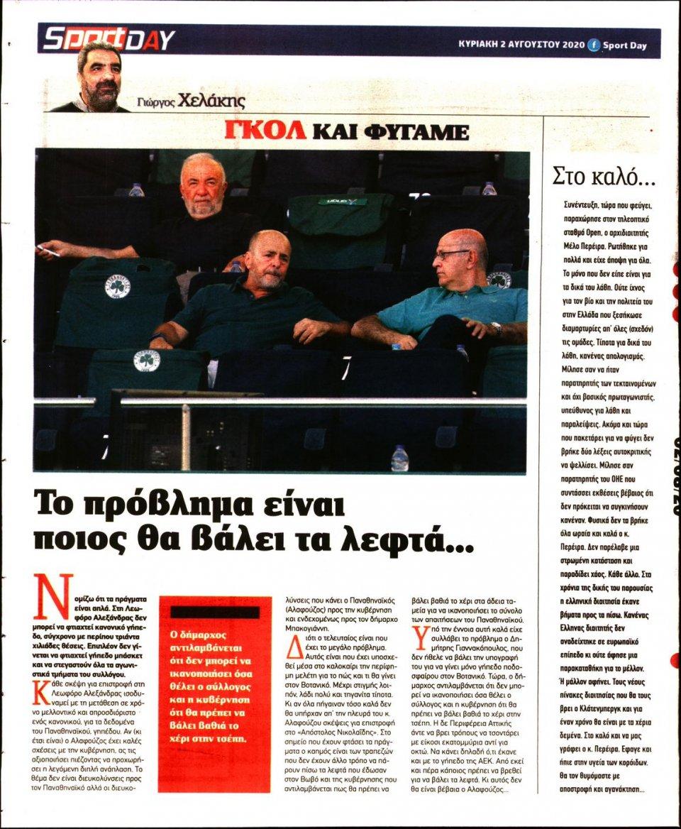 Οπισθόφυλλο Εφημερίδας - Sportday - 2020-08-02