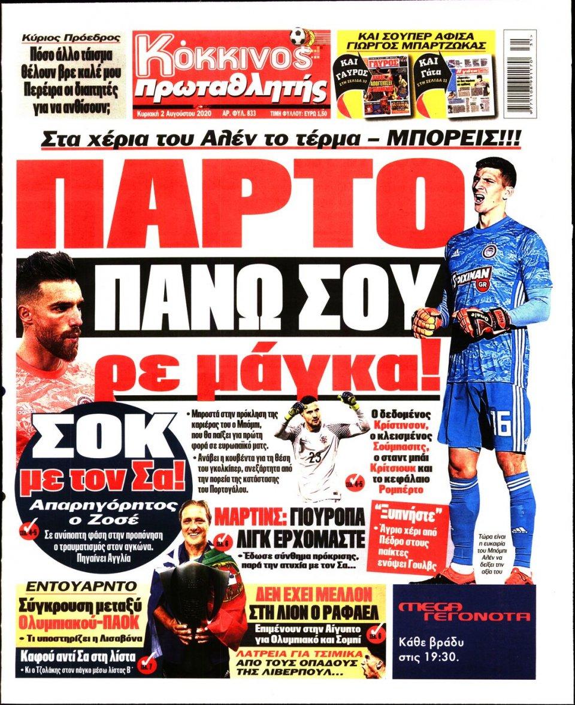 Πρωτοσέλιδο Εφημερίδας - Πρωταθλητής - 2020-08-02