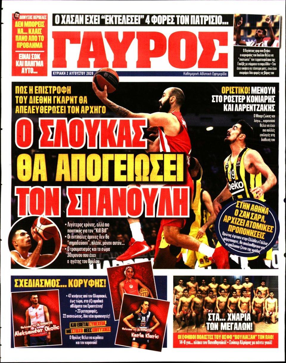 Οπισθόφυλλο Εφημερίδας - Πρωταθλητής - 2020-08-02