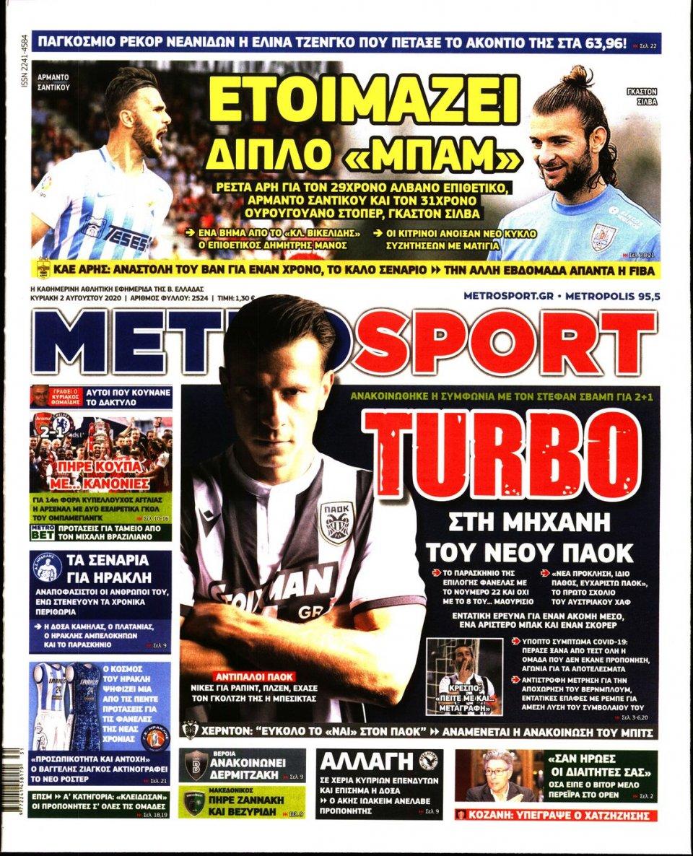 Πρωτοσέλιδο Εφημερίδας - METROSPORT - 2020-08-02