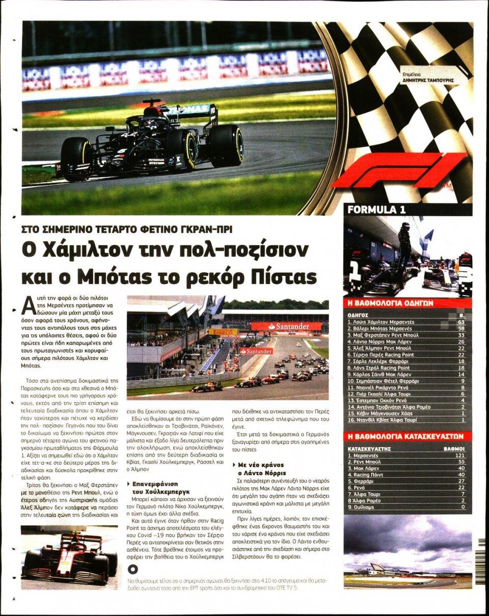 Οπισθόφυλλο Εφημερίδας - METROSPORT - 2020-08-02