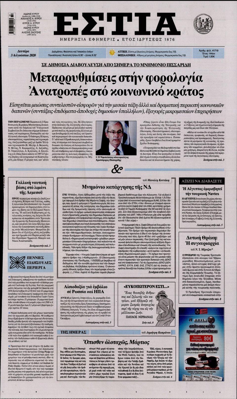 Πρωτοσέλιδο Εφημερίδας - Εστία - 2020-08-03