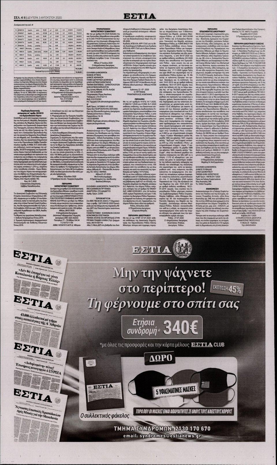 Οπισθόφυλλο Εφημερίδας - Εστία - 2020-08-03