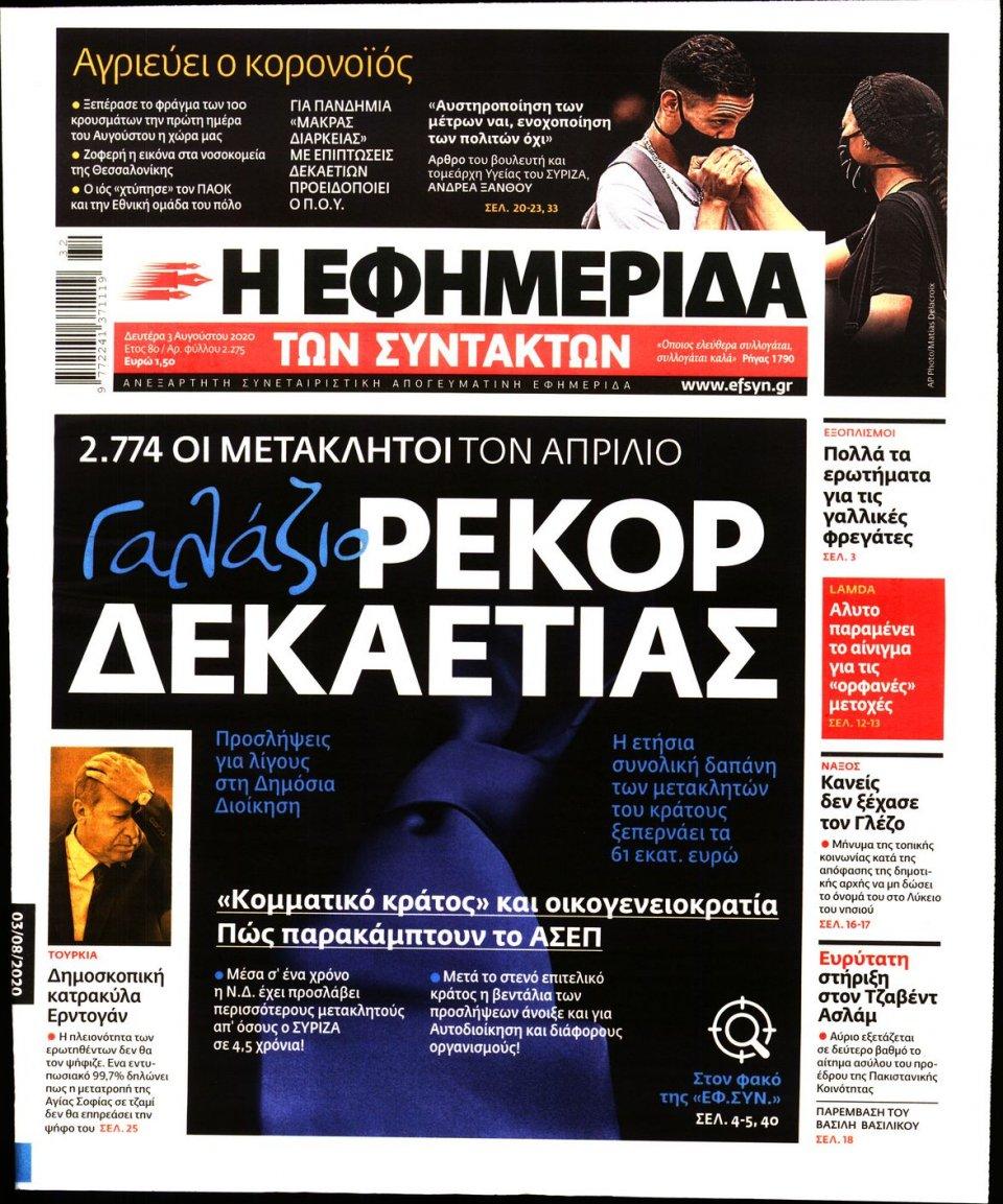 Πρωτοσέλιδο Εφημερίδας - Η ΕΦΗΜΕΡΙΔΑ ΤΩΝ ΣΥΝΤΑΚΤΩΝ - 2020-08-03