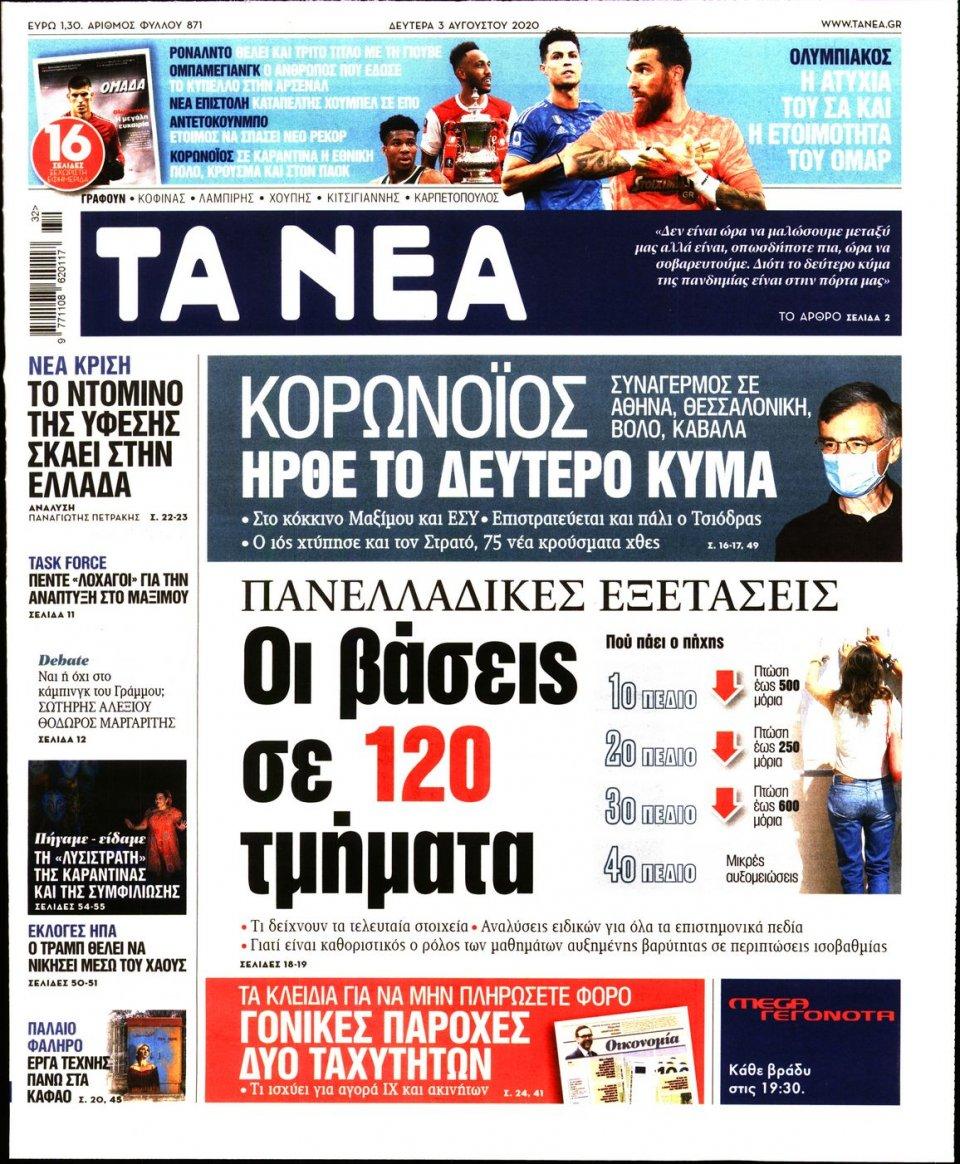 Πρωτοσέλιδο Εφημερίδας - Τα Νέα - 2020-08-03