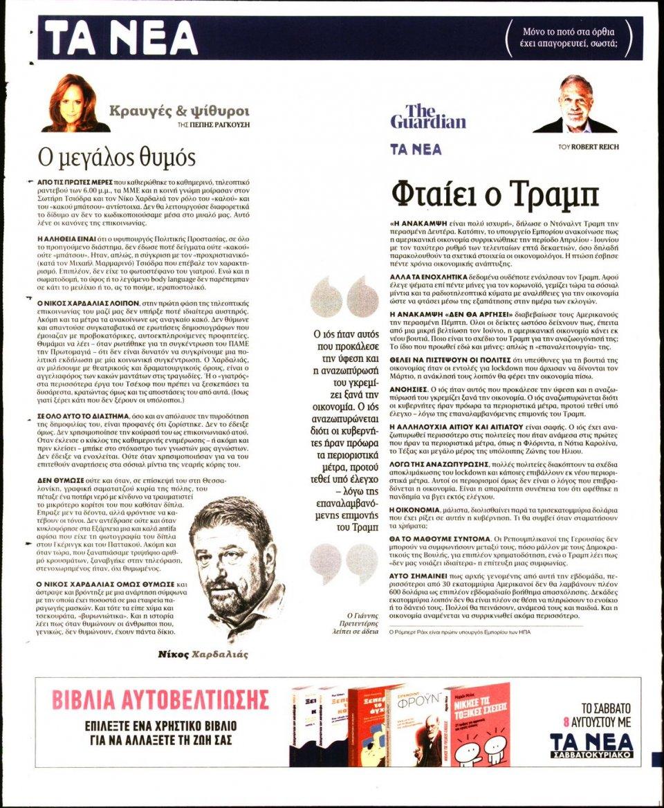 Οπισθόφυλλο Εφημερίδας - Τα Νέα - 2020-08-03