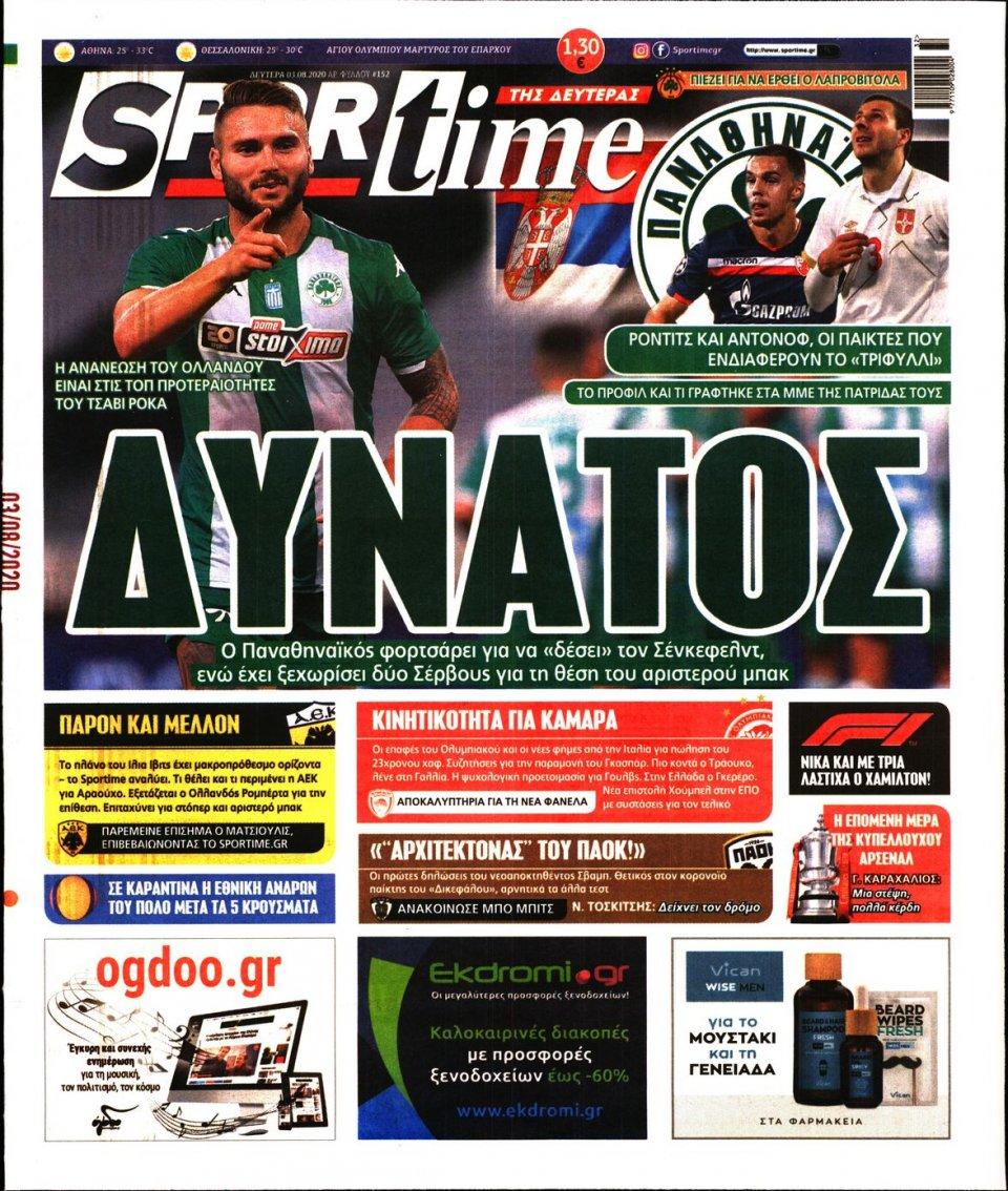 Πρωτοσέλιδο Εφημερίδας - SPORTIME - 2020-08-03