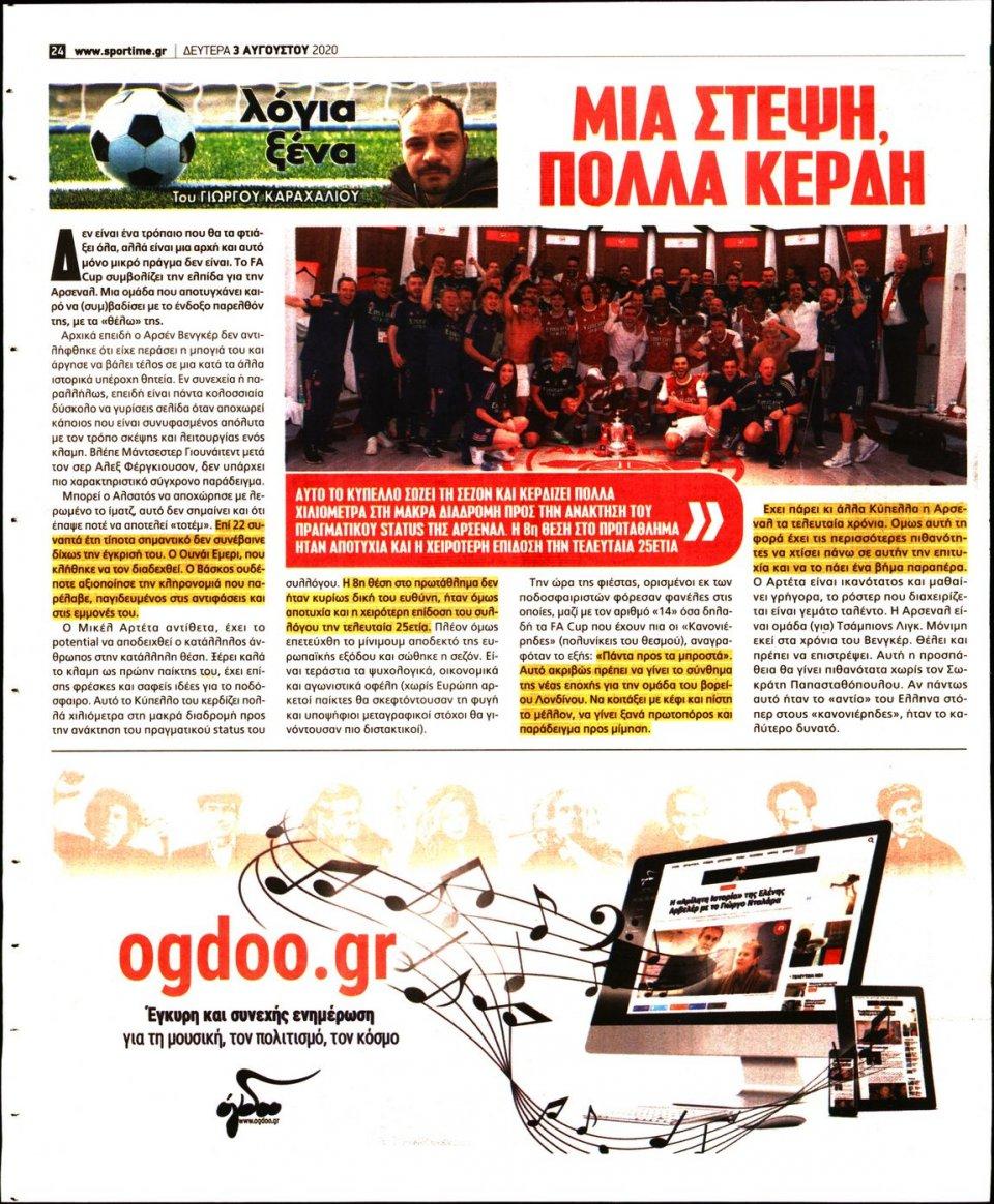 Οπισθόφυλλο Εφημερίδας - SPORTIME - 2020-08-03