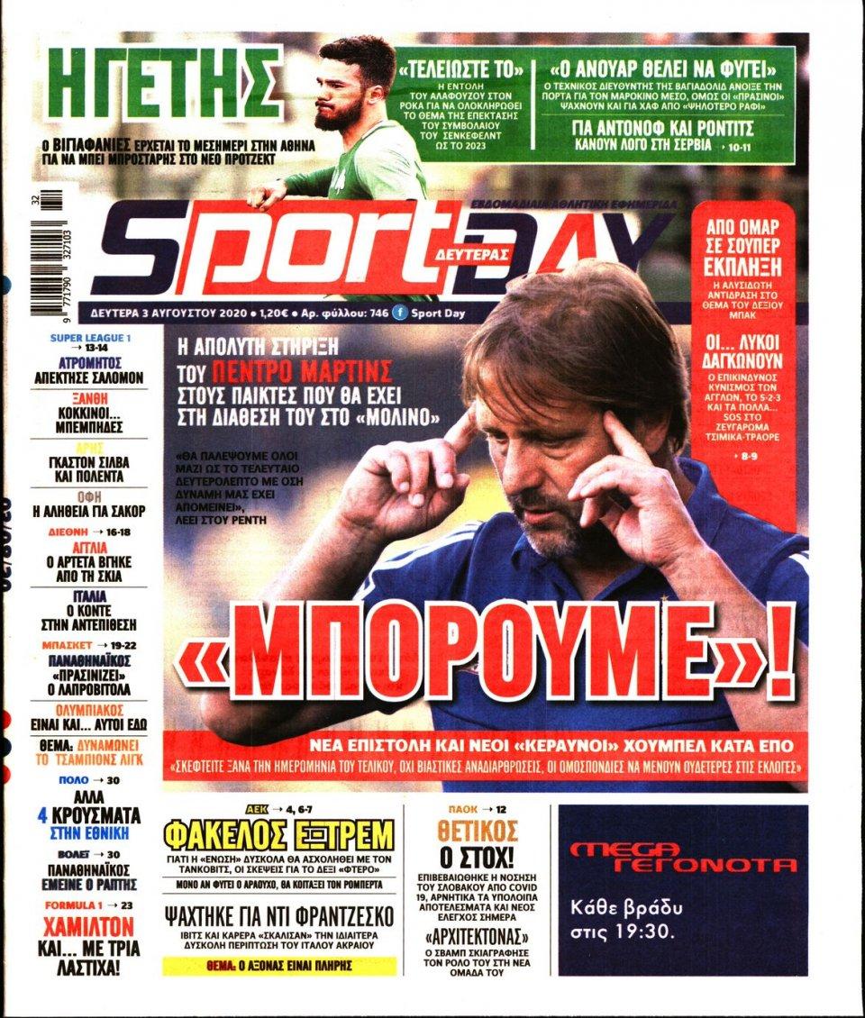 Πρωτοσέλιδο Εφημερίδας - Sportday - 2020-08-03