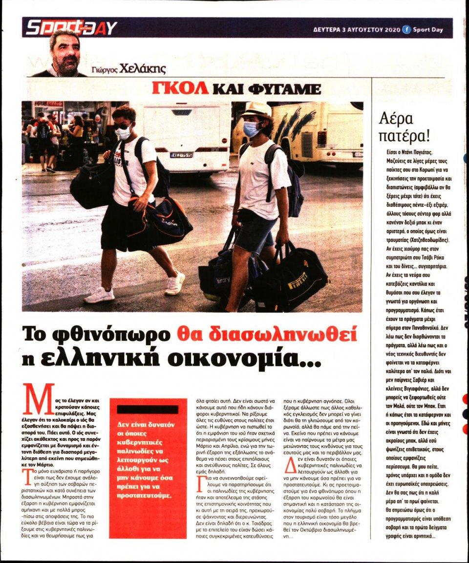 Οπισθόφυλλο Εφημερίδας - Sportday - 2020-08-03