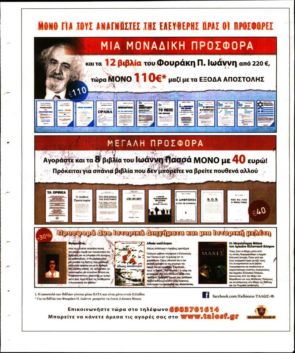 Οπισθόφυλλο Εφημερίδας - Ελεύθερη Ώρα - 2020-08-03