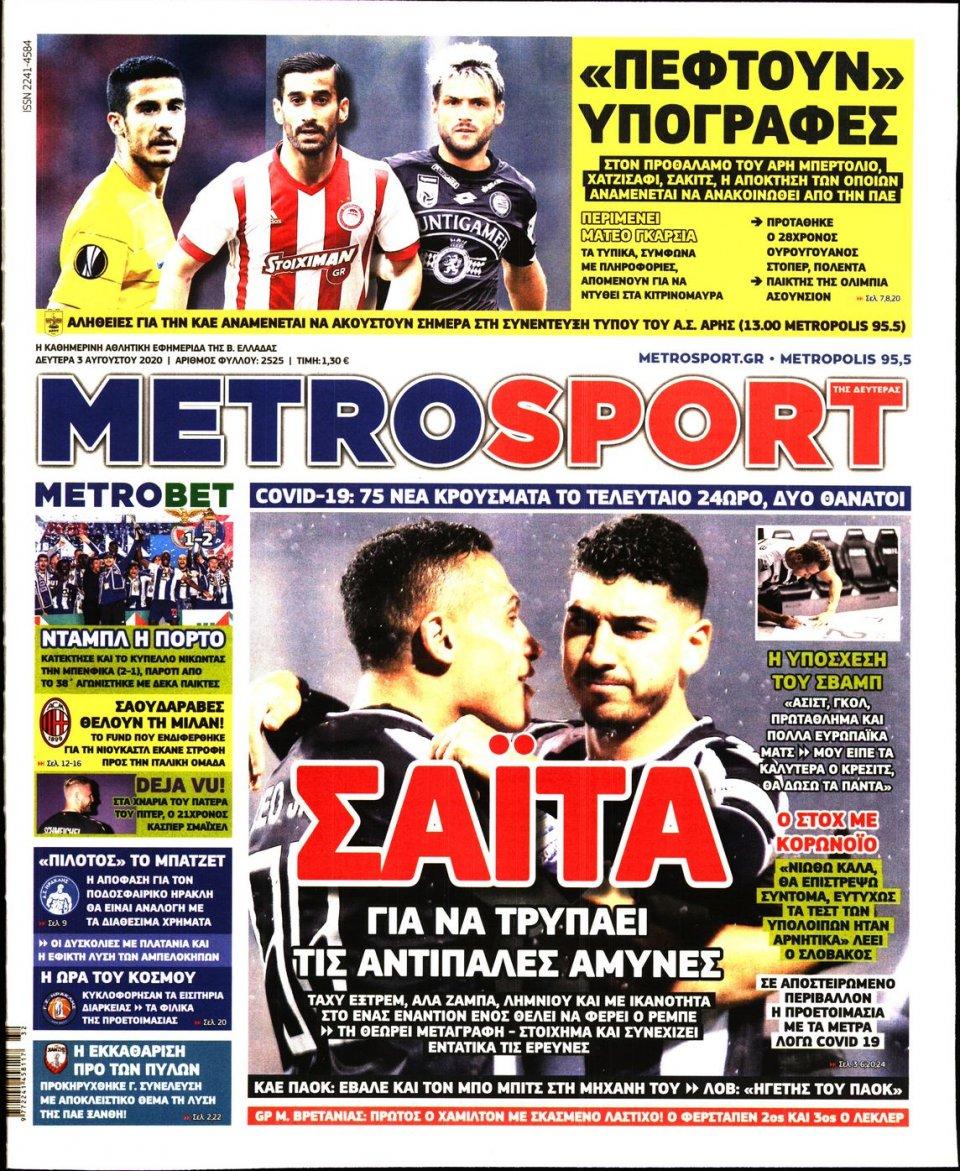 Πρωτοσέλιδο Εφημερίδας - METROSPORT - 2020-08-03