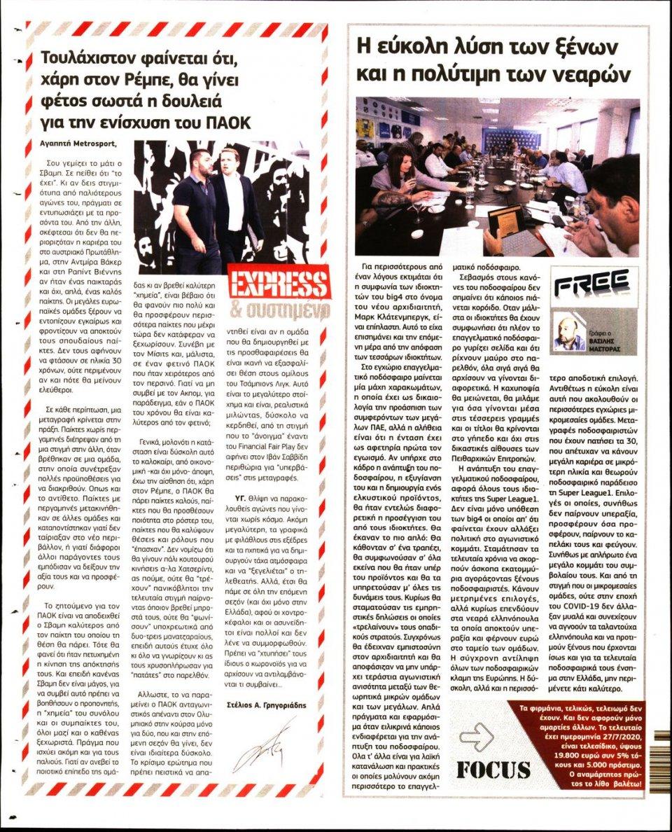 Οπισθόφυλλο Εφημερίδας - METROSPORT - 2020-08-03