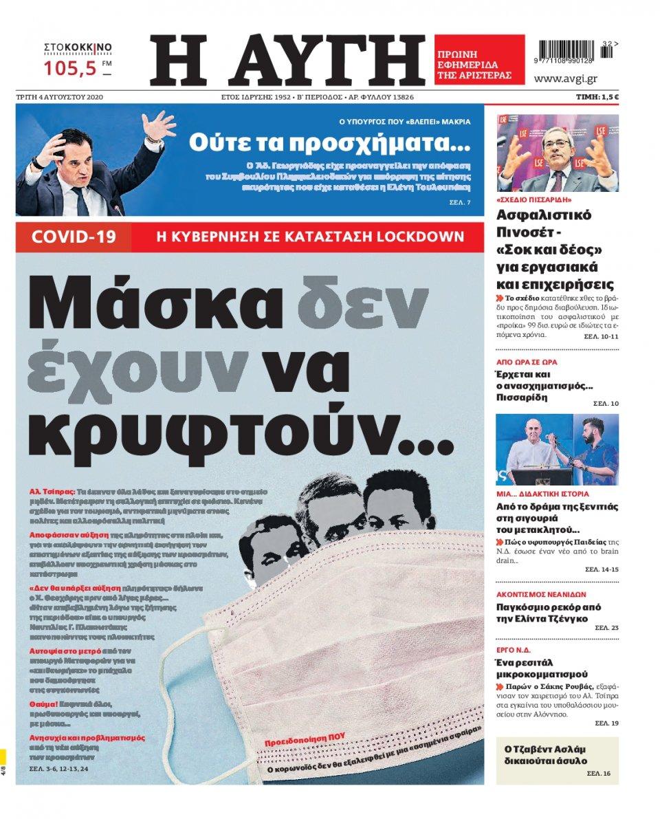 Πρωτοσέλιδο Εφημερίδας - Αυγή - 2020-08-04